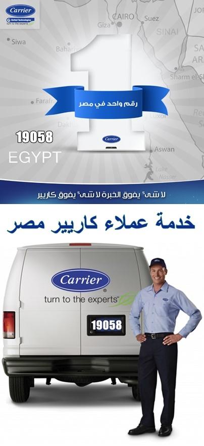 رقم صيانة كاريير المختصر لاعمال التكييف في مصر 19058